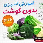 پکیج آموزش آشپزی